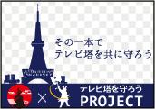 その一本で、テレビ塔を守ろうプロジェクト